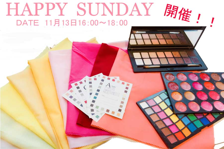 HAPPY SUNDAY 開催!!!