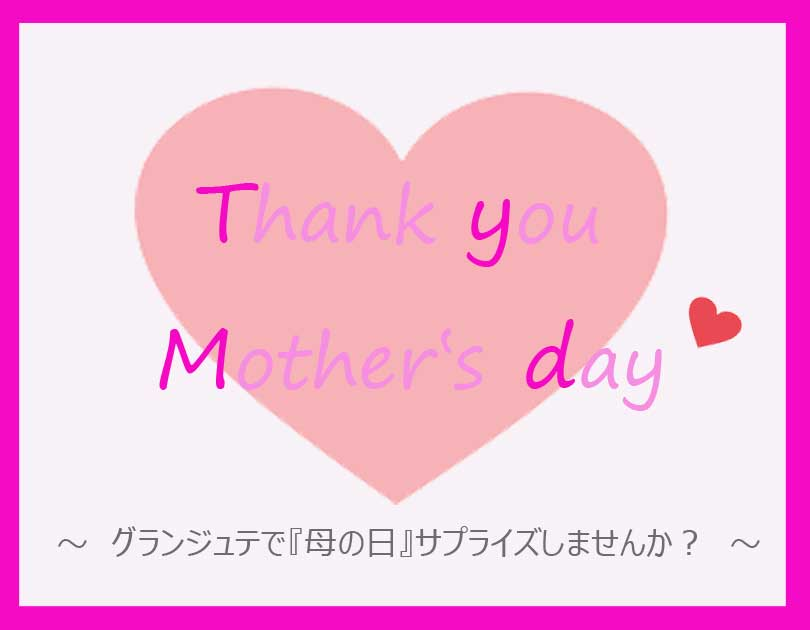 grand jete's  Mother's Day♡